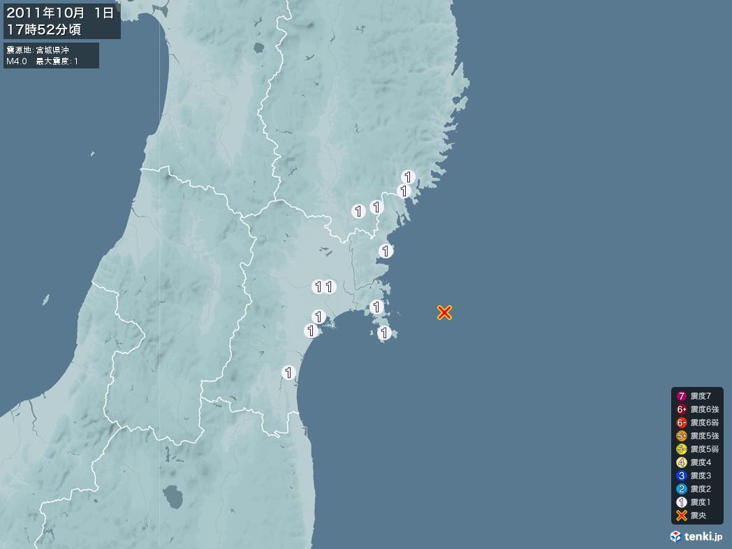 地震情報 2011年10月01日 17時52分頃発生 最大震度:1 震源地:宮城県沖(拡大画像)