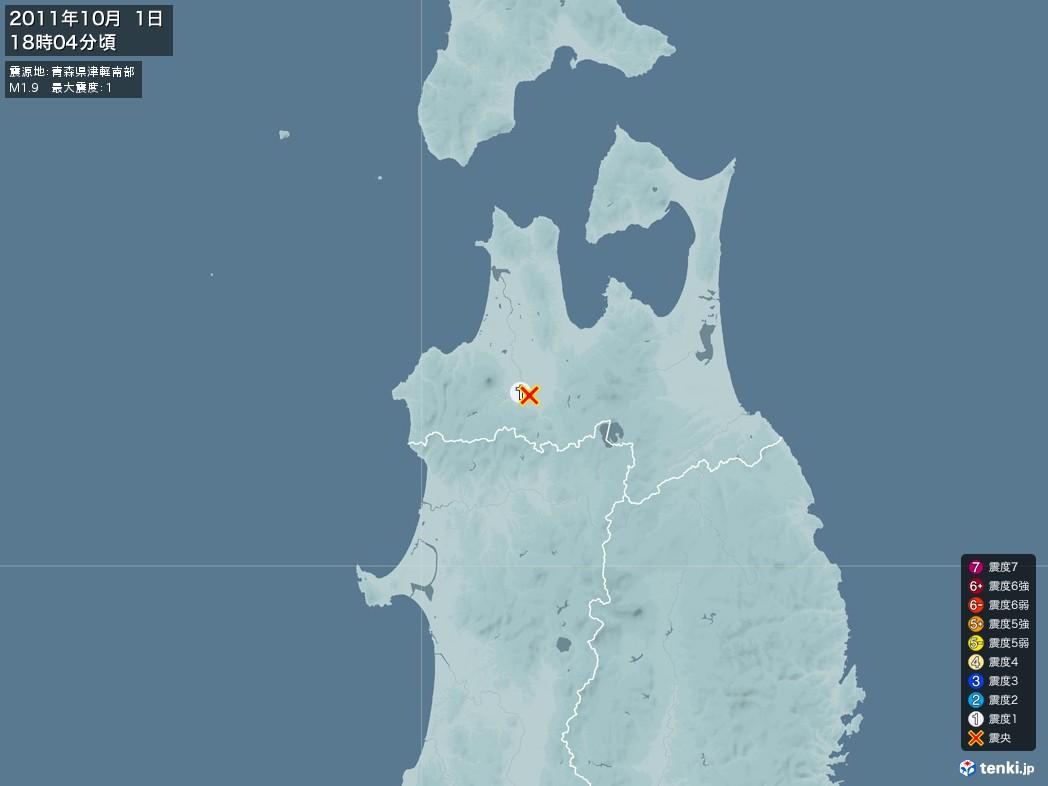 地震情報 2011年10月01日 18時04分頃発生 最大震度:1 震源地:青森県津軽南部(拡大画像)