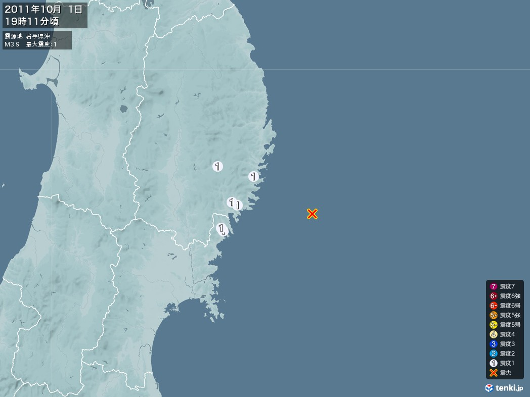 地震情報 2011年10月01日 19時11分頃発生 最大震度:1 震源地:岩手県沖(拡大画像)