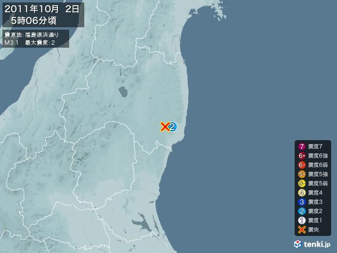 地震情報(2011年10月02日05時06分発生)
