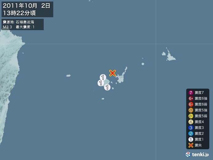 地震情報(2011年10月02日13時22分発生)