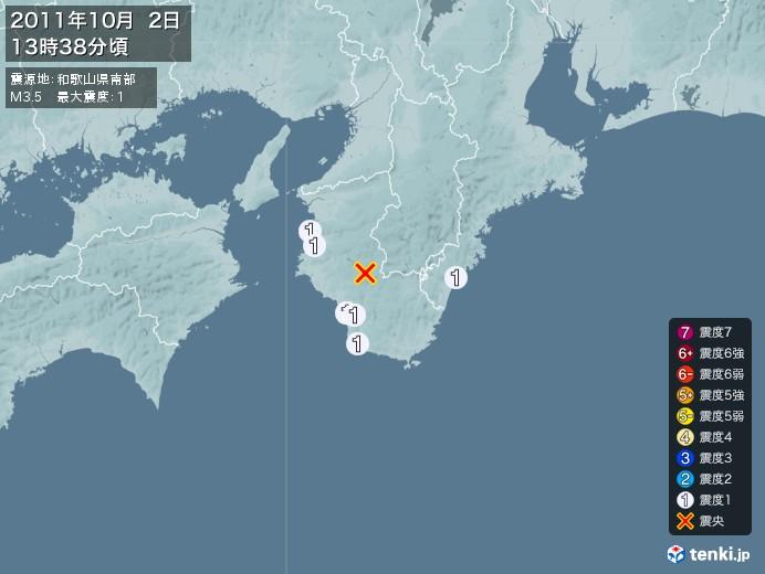 地震情報(2011年10月02日13時38分発生)
