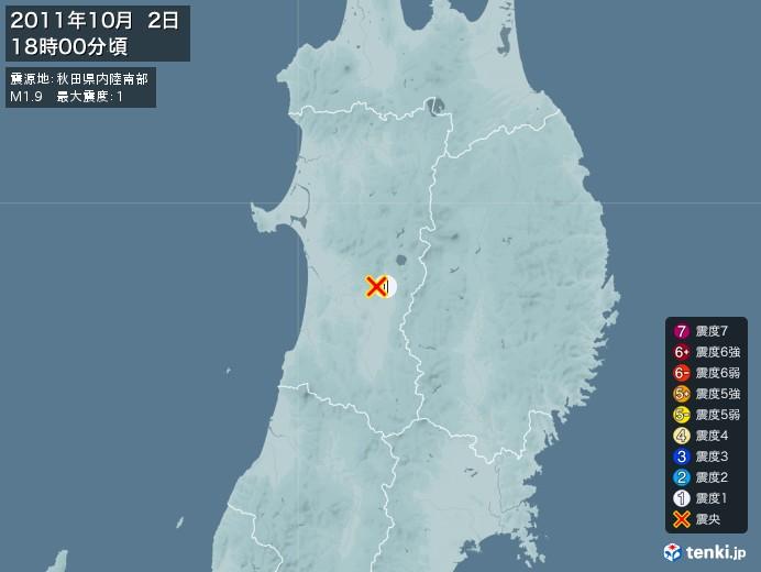 地震情報(2011年10月02日18時00分発生)