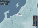 2011年10月02日22時51分頃発生した地震