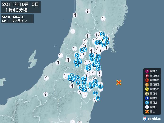 地震情報(2011年10月03日01時49分発生)