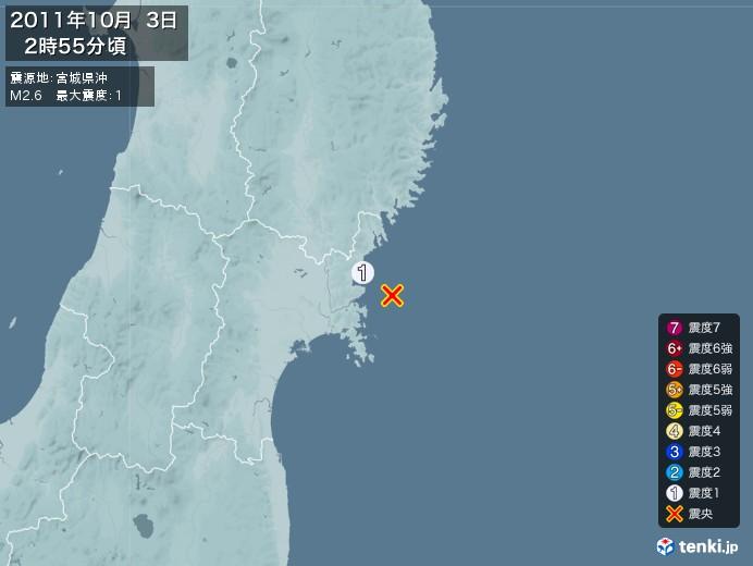 地震情報(2011年10月03日02時55分発生)