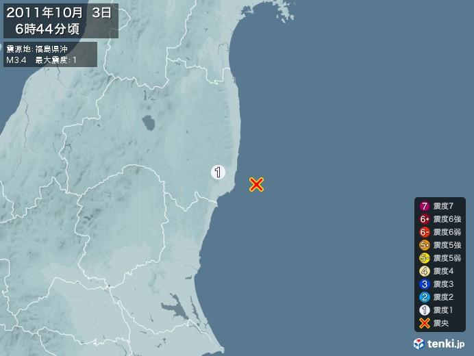 地震情報(2011年10月03日06時44分発生)