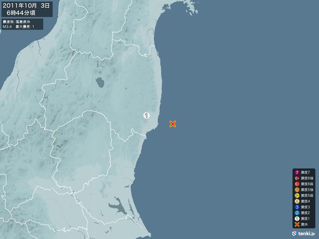 地震情報 2011年10月03日 06時44分頃発生 最大震度:1 震源地:福島県沖(拡大画像)