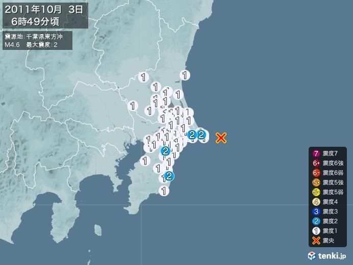 地震情報(2011年10月03日06時49分発生)