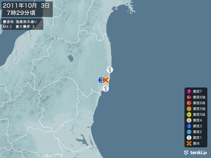 地震情報(2011年10月03日07時29分発生)