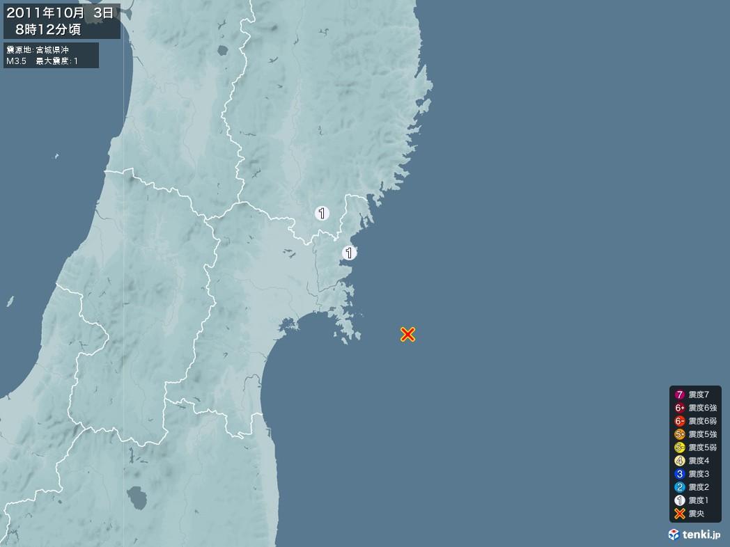 地震情報 2011年10月03日 08時12分頃発生 最大震度:1 震源地:宮城県沖(拡大画像)