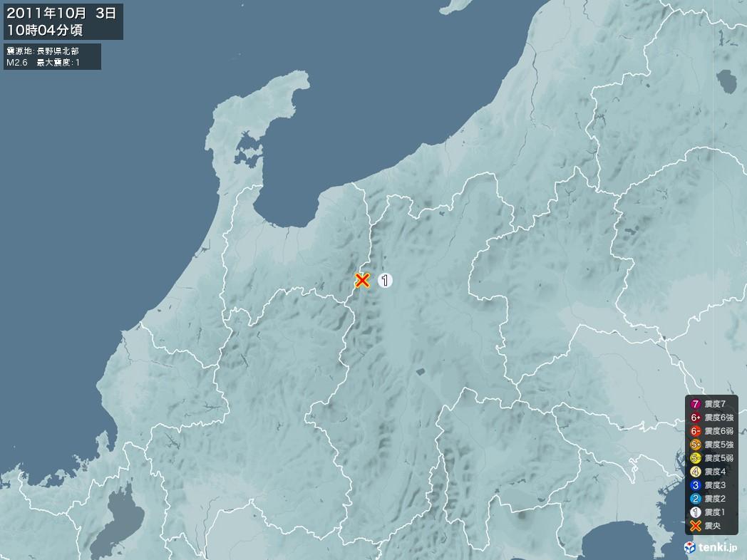 地震情報 2011年10月03日 10時04分頃発生 最大震度:1 震源地:長野県北部(拡大画像)