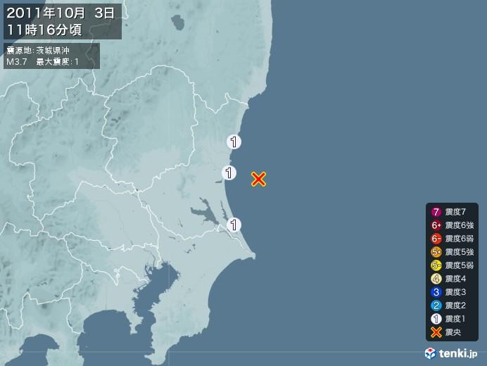 地震情報(2011年10月03日11時16分発生)