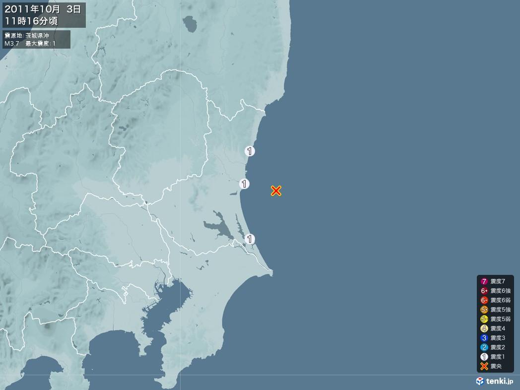 地震情報 2011年10月03日 11時16分頃発生 最大震度:1 震源地:茨城県沖(拡大画像)