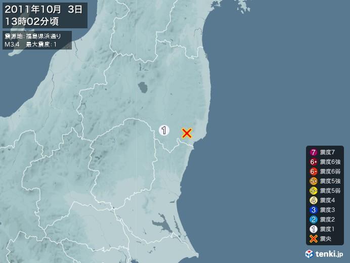 地震情報(2011年10月03日13時02分発生)