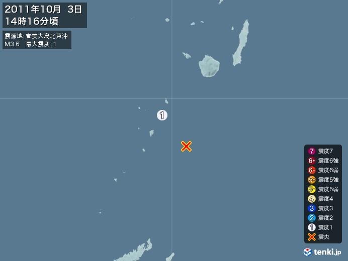 地震情報(2011年10月03日14時16分発生)