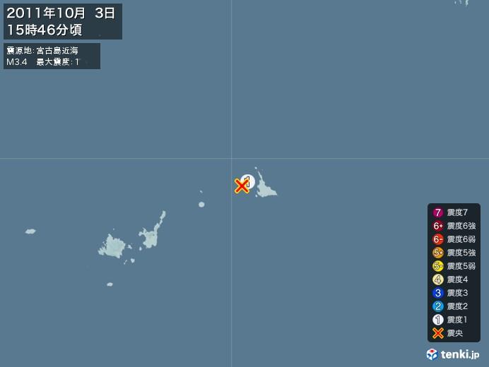 地震情報(2011年10月03日15時46分発生)