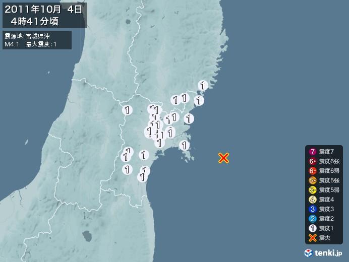 地震情報(2011年10月04日04時41分発生)