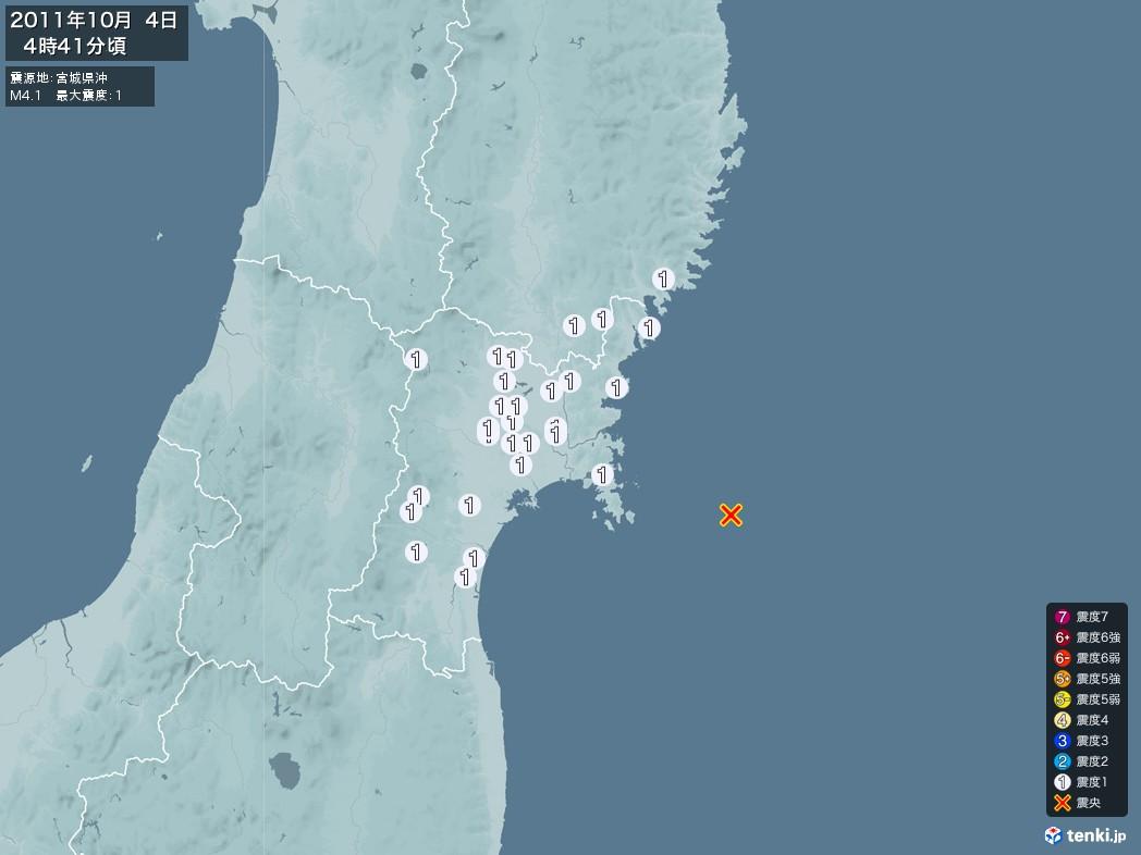 地震情報 2011年10月04日 04時41分頃発生 最大震度:1 震源地:宮城県沖(拡大画像)