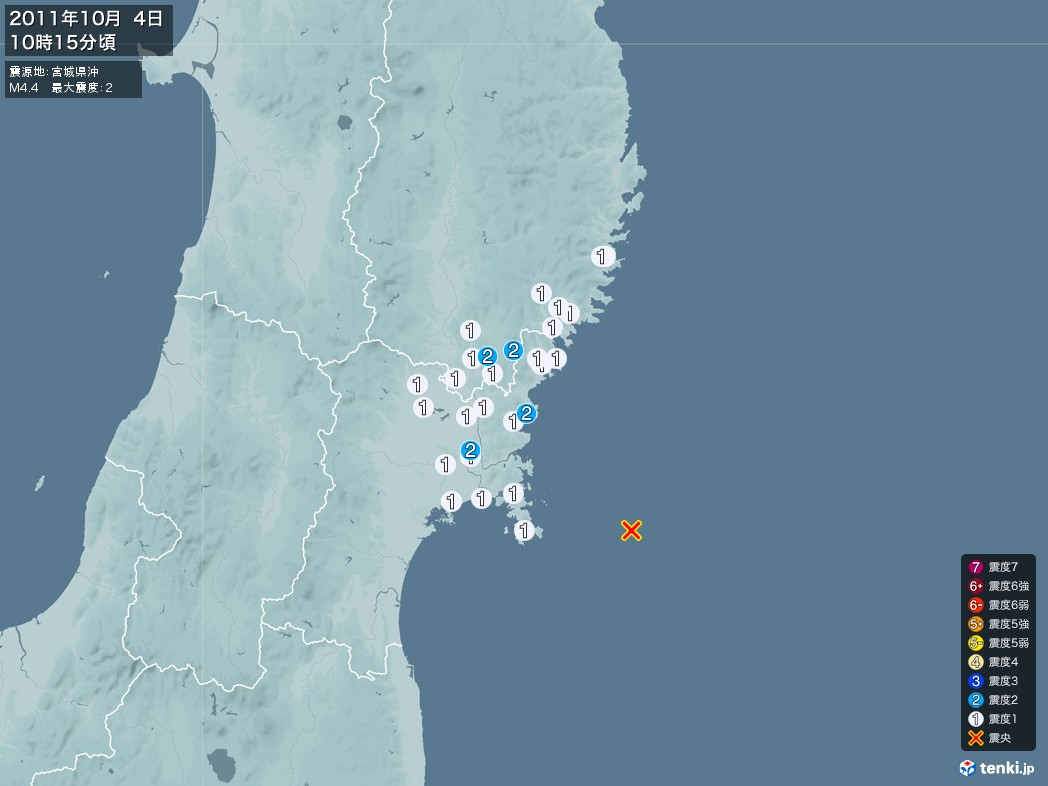 地震情報 2011年10月04日 10時15分頃発生 最大震度:2 震源地:宮城県沖(拡大画像)