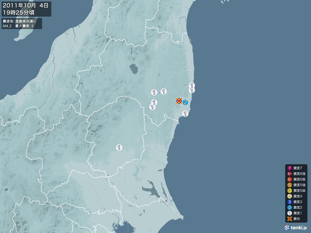 地震情報 2011年10月04日 19時25分頃発生 最大震度:3 震源地:福島県浜通り(拡大画像)
