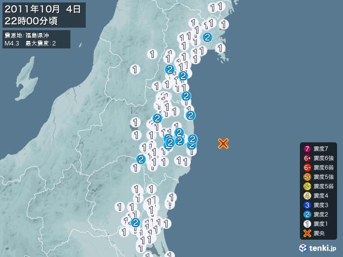 地震情報(2011年10月04日22時00分発生)