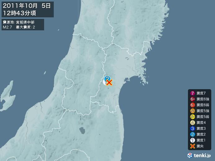 地震情報(2011年10月05日12時43分発生)