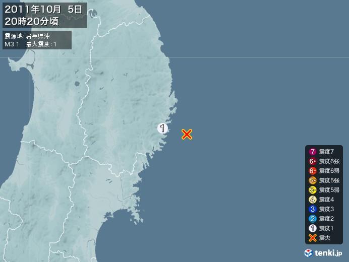 地震情報(2011年10月05日20時20分発生)