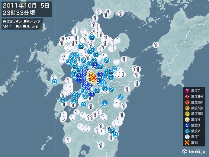 地震情報(2011年10月05日23時33分発生)