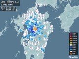 2011年10月05日23時33分頃発生した地震