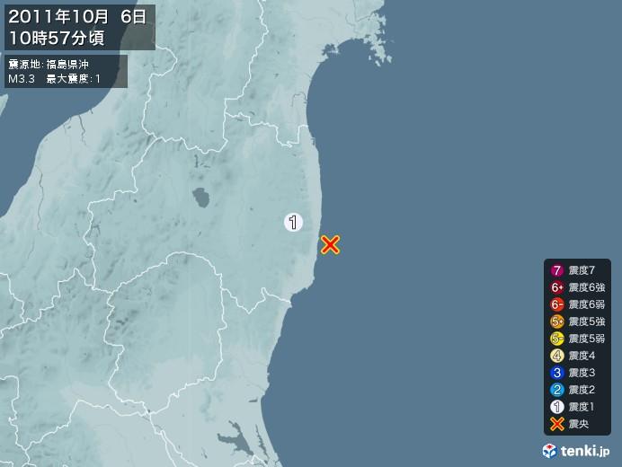 地震情報(2011年10月06日10時57分発生)