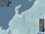 2011年10月06日20時05分頃発生した地震