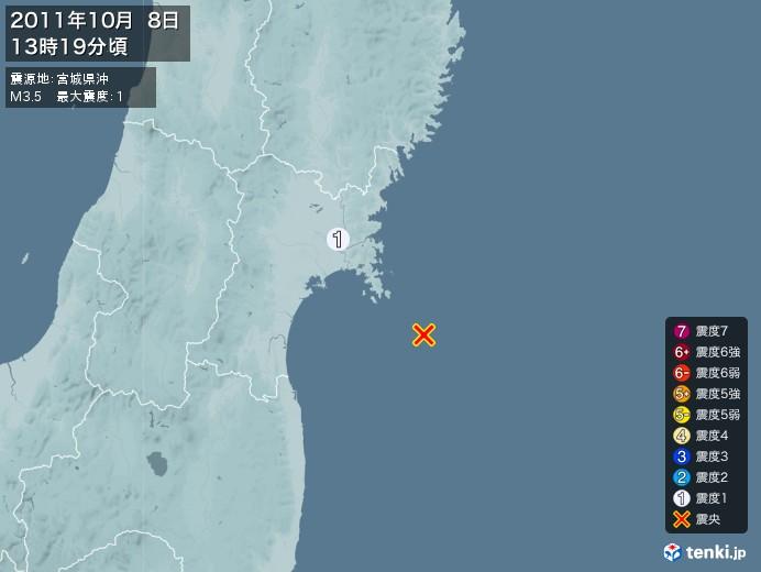 地震情報(2011年10月08日13時19分発生)
