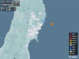 2011年10月08日20時45分頃発生した地震