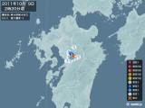 2011年10月09日02時20分頃発生した地震