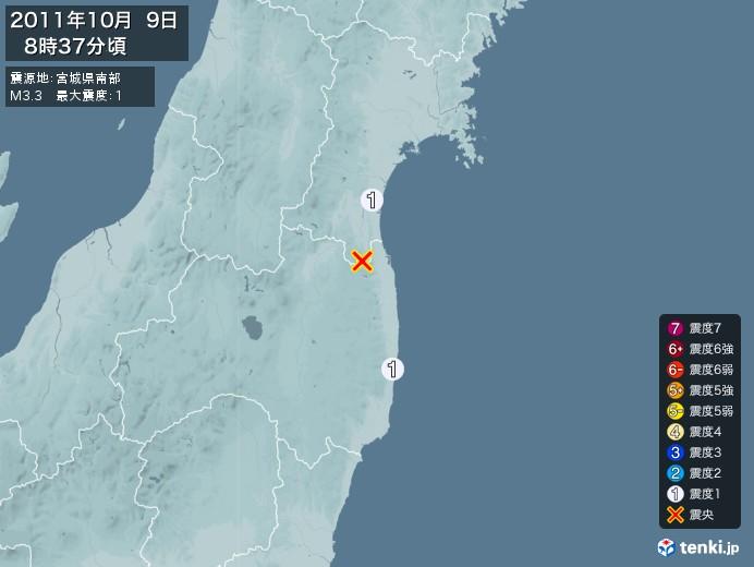 地震情報(2011年10月09日08時37分発生)