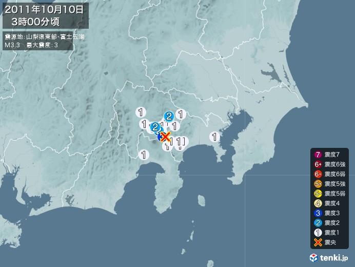地震情報(2011年10月10日03時00分発生)