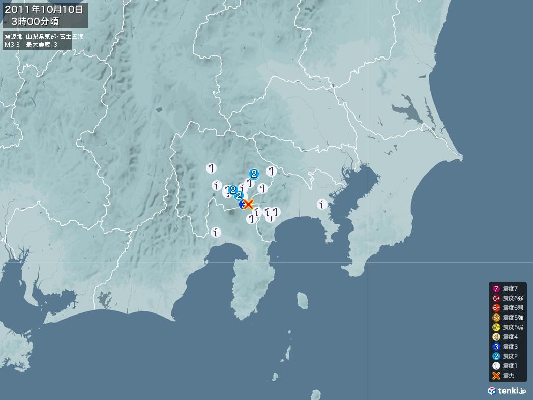 地震情報 2011年10月10日 03時00分頃発生 最大震度:3 震源地:山梨県東部・富士五湖(拡大画像)