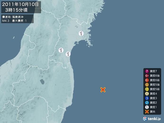 地震情報(2011年10月10日03時15分発生)