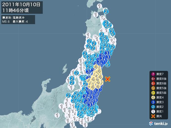 地震情報(2011年10月10日11時46分発生)