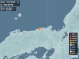 2011年10月11日21時58分頃発生した地震