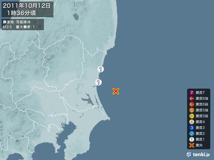 地震情報(2011年10月12日01時36分発生)