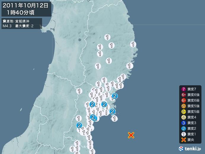 地震情報(2011年10月12日01時40分発生)