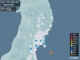 2011年10月12日01時40分頃発生した地震