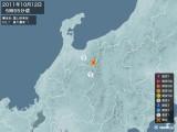 2011年10月12日05時55分頃発生した地震