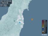2011年10月12日17時29分頃発生した地震