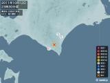 2011年10月12日23時30分頃発生した地震