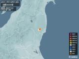 2011年10月13日03時04分頃発生した地震