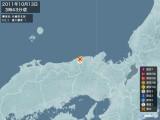 2011年10月13日03時43分頃発生した地震