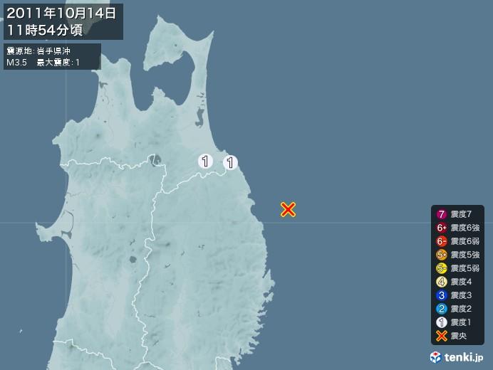 地震情報(2011年10月14日11時54分発生)